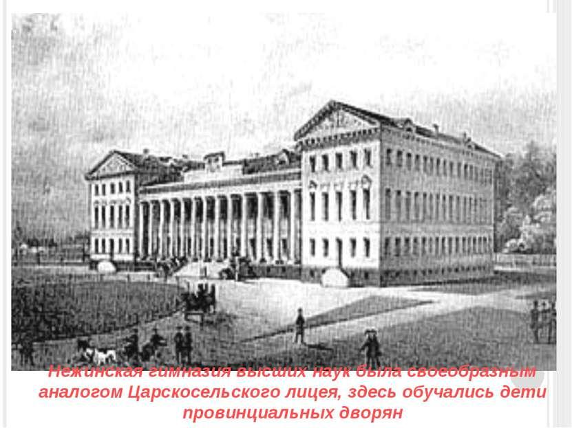 Нежинская гимназия высших наук была своеобразным аналогом Царскосельского лиц...