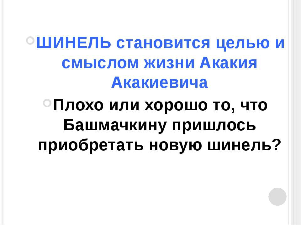 ШИНЕЛЬ становится целью и смыслом жизни Акакия Акакиевича Плохо или хорошо то...