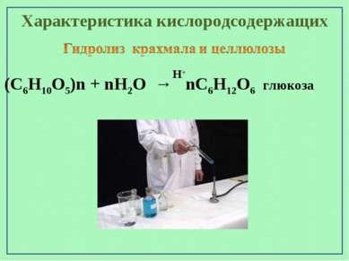 Характеристика кислородсодержащих (С6Н10О5)n + nН2О → nС6Н12О6 глюкоза Н+