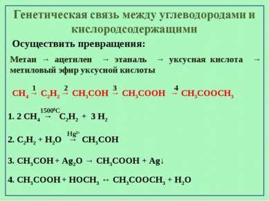 Осуществить превращения: Метан → ацетилен → этаналь → уксусная кислота → мети...