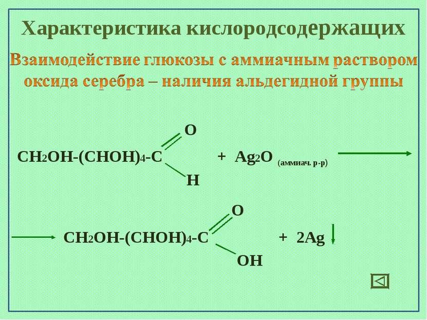 О + 2Аg Характеристика кислородсодержащих
