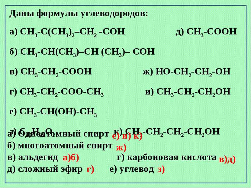 Даны формулы углеводородов: а) CH3-C(CH3)2–CH2 -CОH д) CH3-CООH б) CH3-CН(CH3...
