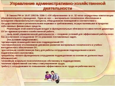Управление административно-хозяйственной деятельности В Законе РФ от 10.07.19...