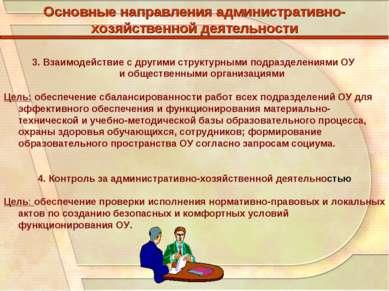 Основные направления административно-хозяйственной деятельности 3. Взаимодейс...