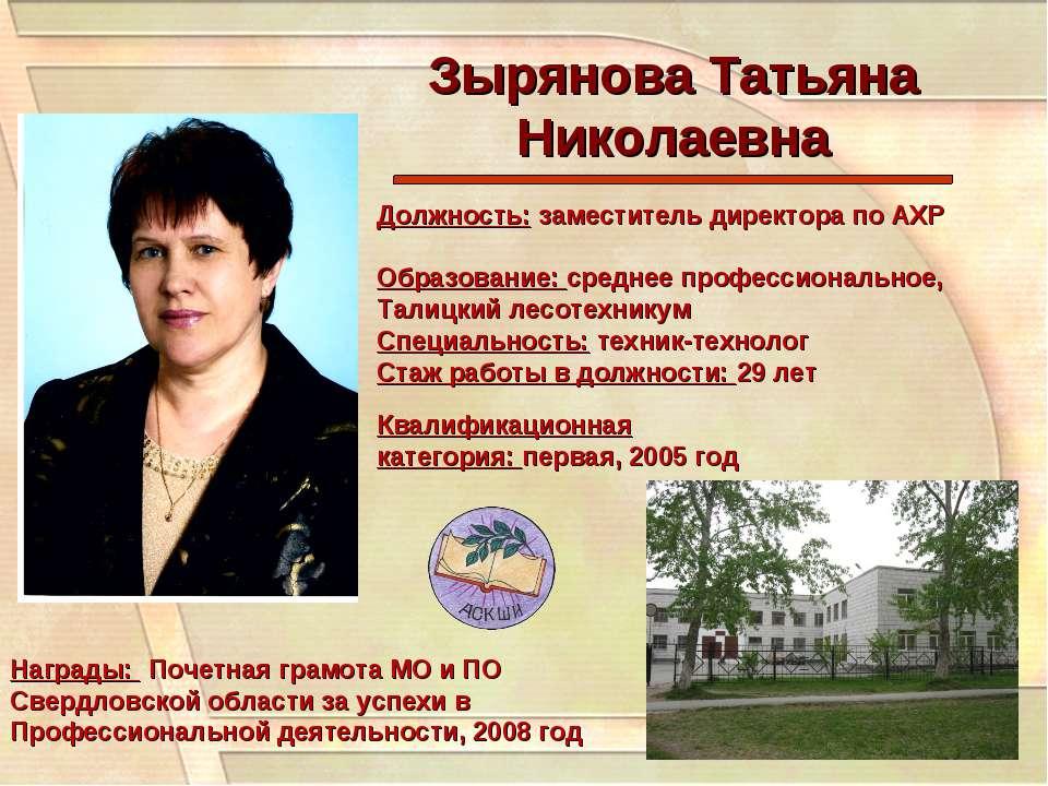 Зырянова Татьяна Николаевна Должность: заместитель директора по АХР Образован...