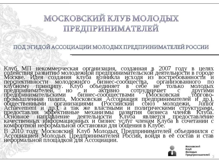 Клуб МП некоммерческая организация, созданная в 2007 году в целях содействия ...