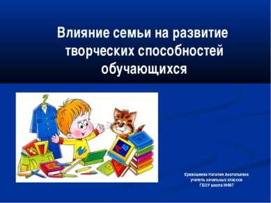 Влияние семьи на развитие творческих способностей обучающихся Кривошеева Ната...