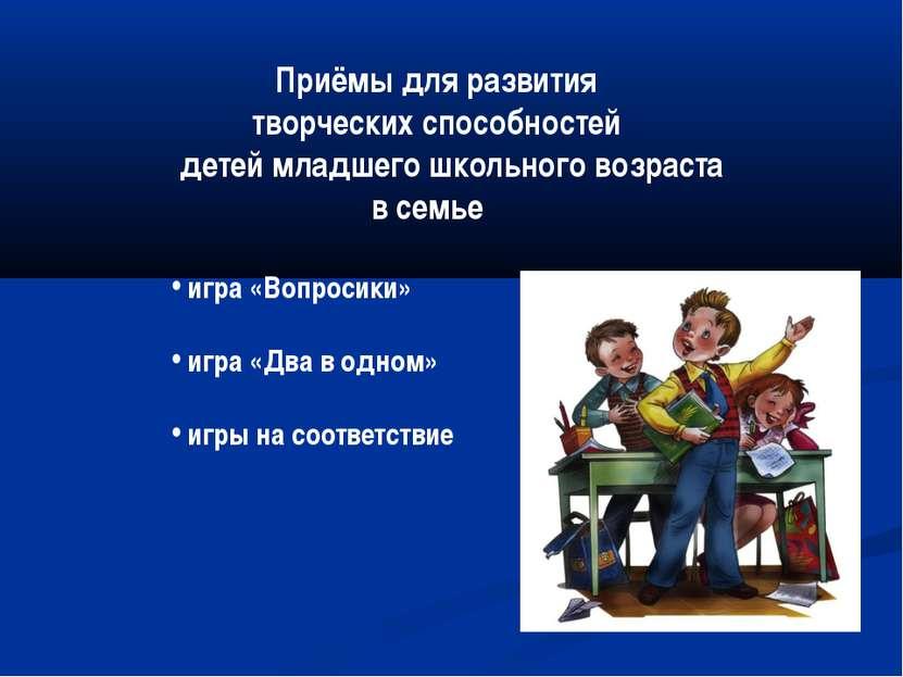 Приёмы для развития творческих способностей детей младшего школьного возраста...
