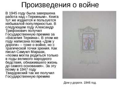 Произведения о войне В 1945 году была завершена работа над «Теркиным». Книга ...