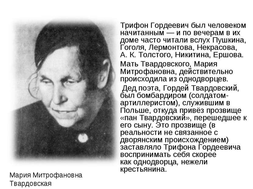 Трифон Гордеевич был человеком начитанным— и по вечерам в их доме часто чита...