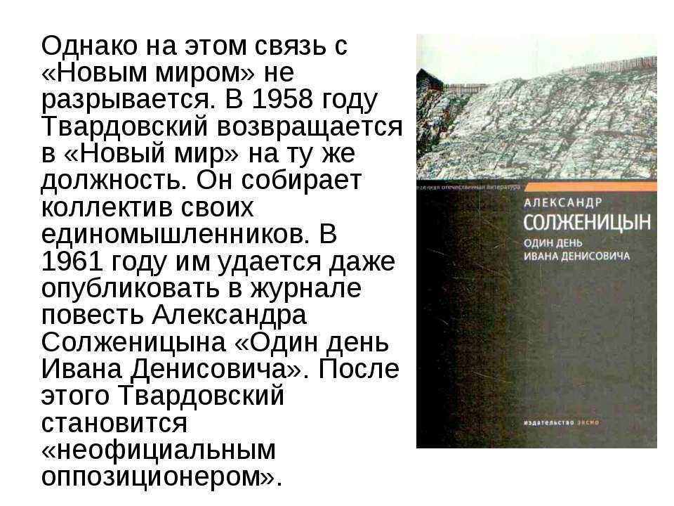 Однако на этом связь с «Новым миром» не разрывается. В 1958 году Твардовский ...