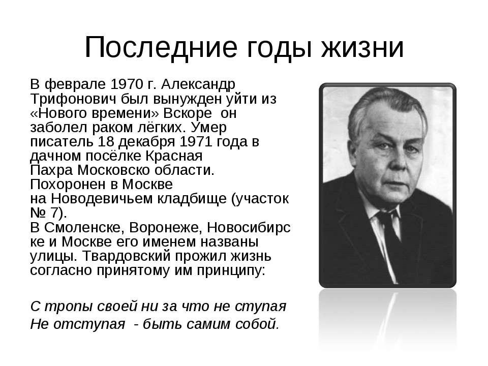 Последние годы жизни В феврале 1970 г. Александр Трифонович был вынужден уйти...