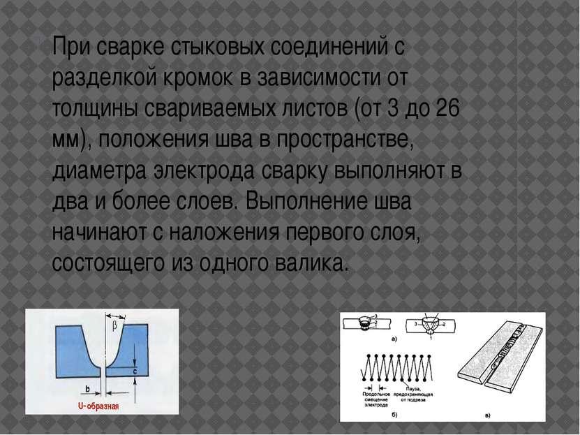 При сварке стыковых соединений с разделкой кромок в зависимости от толщины св...