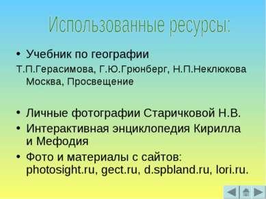 Учебник по географии Т.П.Герасимова, Г.Ю.Грюнберг, Н.П.Неклюкова Москва, Прос...