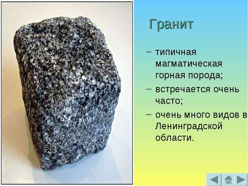 Гранит типичная магматическая горная порода; встречается очень часто; очень м...