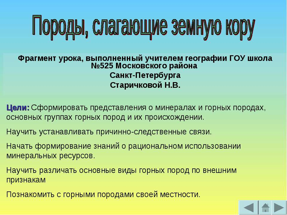 Фрагмент урока, выполненный учителем географии ГОУ школа №525 Московского рай...