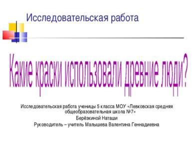 Исследовательская работа Исследовательская работа ученицы 5 класса МОУ «Левко...