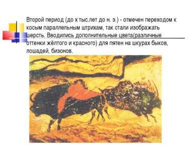 Второй период (до х тыс.лет до н. э.) - отмечен переходом к косым параллельны...