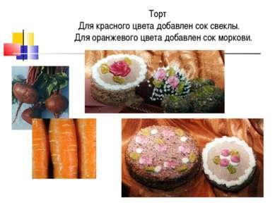 Торт Для красного цвета добавлен сок свеклы. Для оранжевого цвета добавлен со...