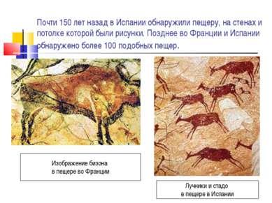 Почти 150 лет назад в Испании обнаружили пещеру, на стенах и потолке которой ...