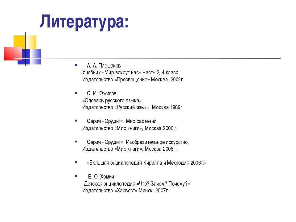 Литература: А. А. Плешаков Учебник «Мир вокруг нас» Часть 2, 4 класс Издатель...