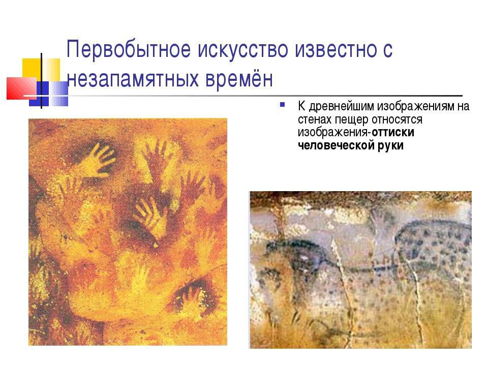Первобытное искусство известно с незапамятных времён К древнейшим изображения...