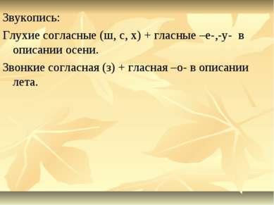 Звукопись: Глухие согласные (ш, с, х) + гласные –е-,-у- в описании осени. Зво...