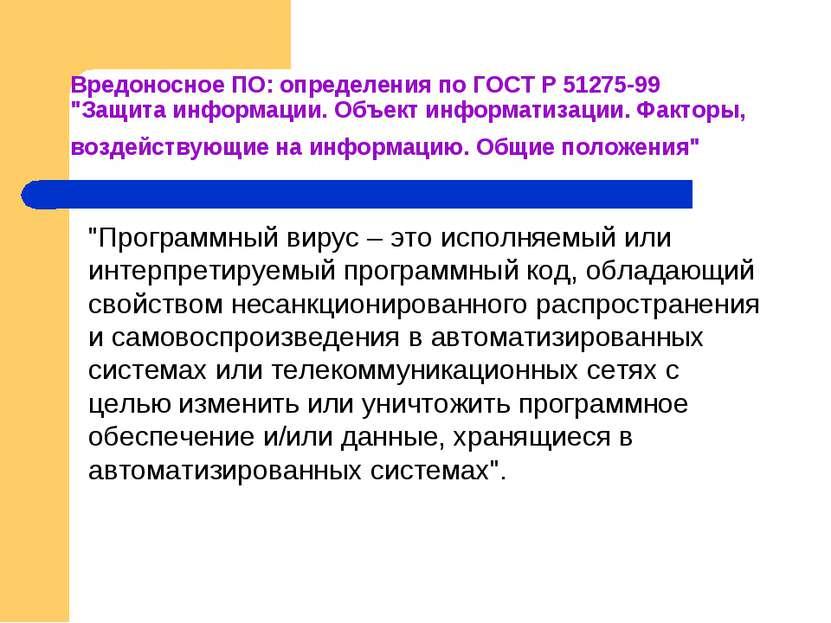 "Вредоносное ПО: определения по ГОСТ Р 51275-99 ""Защита информации. Объект инф..."