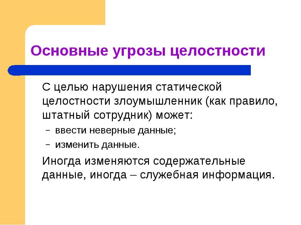 Основные угрозы целостности С целью нарушения статической целостности злоумыш...