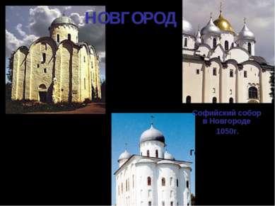 НОВГОРОД Церковь св.Георгия,Новгород,12в. Георгиевский собор Юрьего монастыря...
