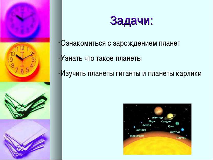 Задачи: Ознакомиться с зарождением планет Узнать что такое планеты Изучить пл...