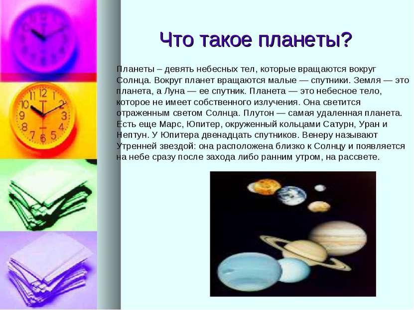 Что такое планеты? Планеты – девять небесных тел, которые вращаются вокруг Со...