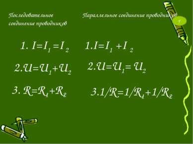 1. I=I1 =I 2 2.U=U1+U2 3. R=R1+R2 1.I=I1 +I 2 2.U=U1= U2 3.1/R=1/R1+1/R2 Г По...