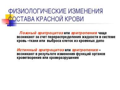 ФИЗИОЛОГИЧЕСКИЕ ИЗМЕНЕНИЯ СОСТАВА КРАСНОЙ КРОВИ Ложный эритроцитоз или эритро...
