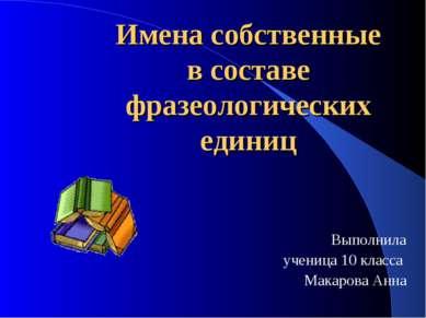 Имена собственные в составе фразеологических единиц Выполнила ученица 10 клас...