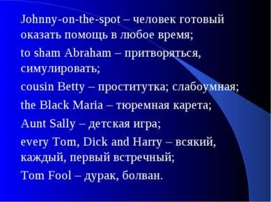 Johnny-on-the-spot – человек готовый оказать помощь в любое время; to sham Ab...