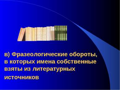 в) Фразеологические обороты, в которых имена собственные взяты из литературны...