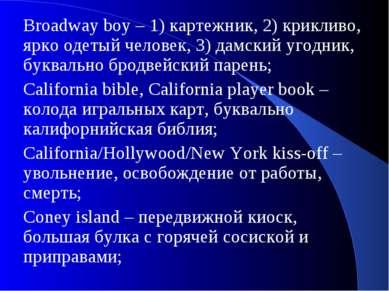 Broadway boy – 1) картежник, 2) крикливо, ярко одетый человек, 3) дамский уго...