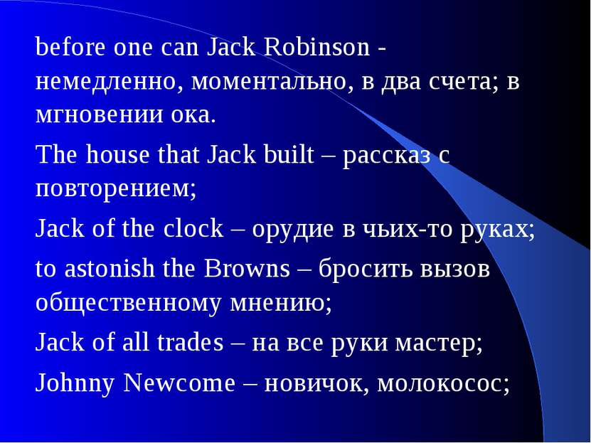 before one can Jack Robinson - немедленно, моментально, в два счета; в мгнове...