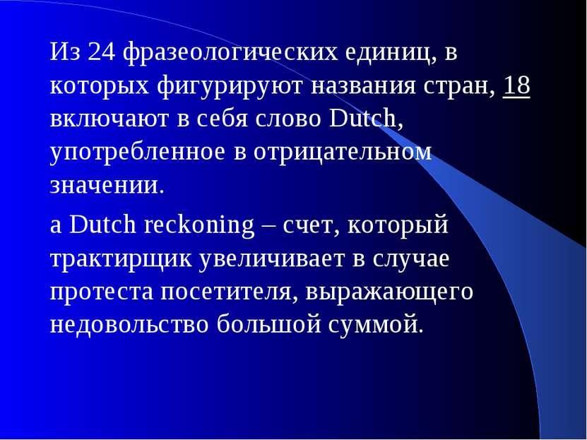 Из 24 фразеологических единиц, в которых фигурируют названия стран, 18 включа...