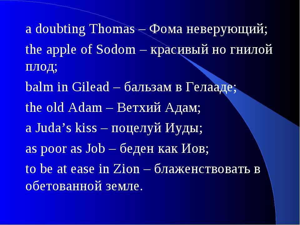 a doubting Thomas – Фома неверующий; the apple of Sodom – красивый но гнилой ...