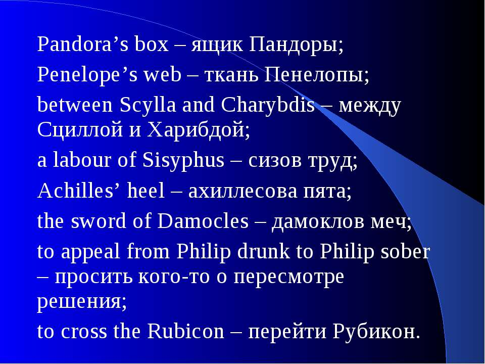 Pandora's box – ящик Пандоры; Penelope's web – ткань Пенелопы; between Scylla...