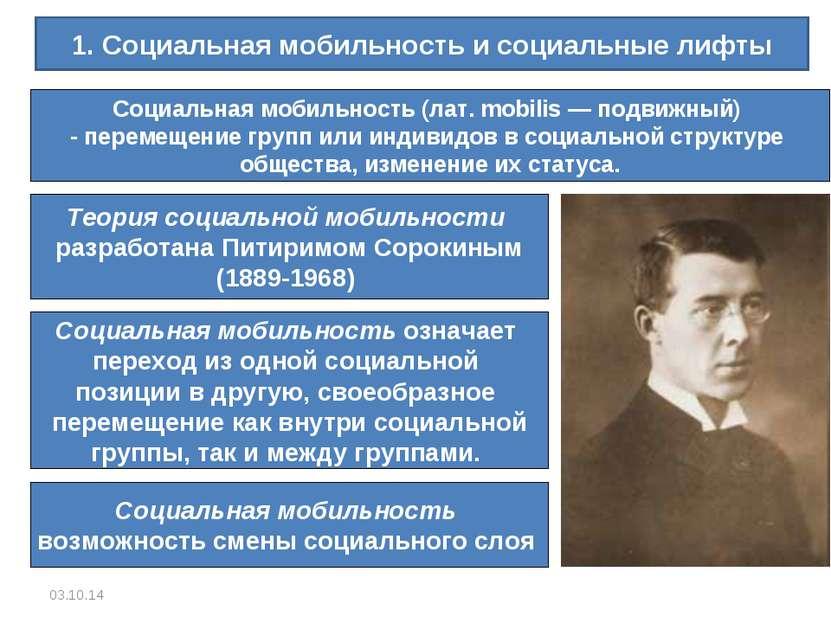 * 1. Социальная мобильность и социальные лифты Социальная мобильность (лат. m...