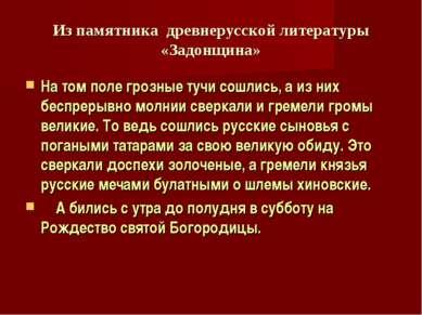 Из памятника древнерусской литературы «Задонщина» На том поле грозные тучи со...