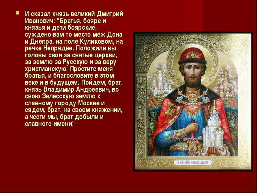 """И сказал князь великий Дмитрий Иванович: """"Братья, бояре и князья и дети боярс..."""