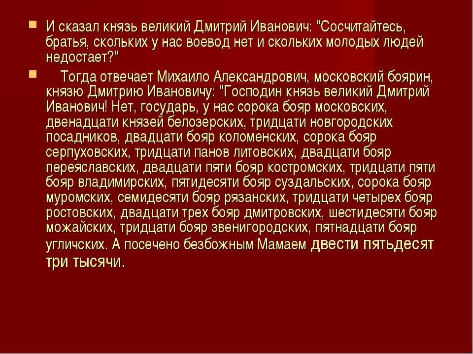 """И сказал князь великий Дмитрий Иванович: """"Сосчитайтесь, братья, скольких у на..."""