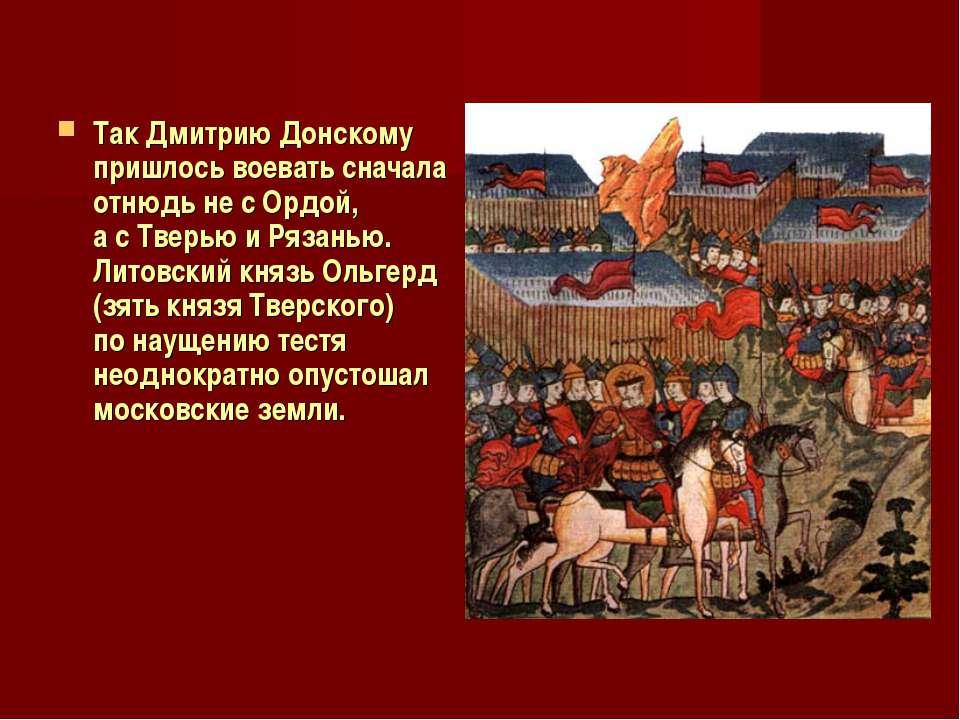 Так Дмитрию Донскому пришлось воевать сначала отнюдь несОрдой, асТверью и...