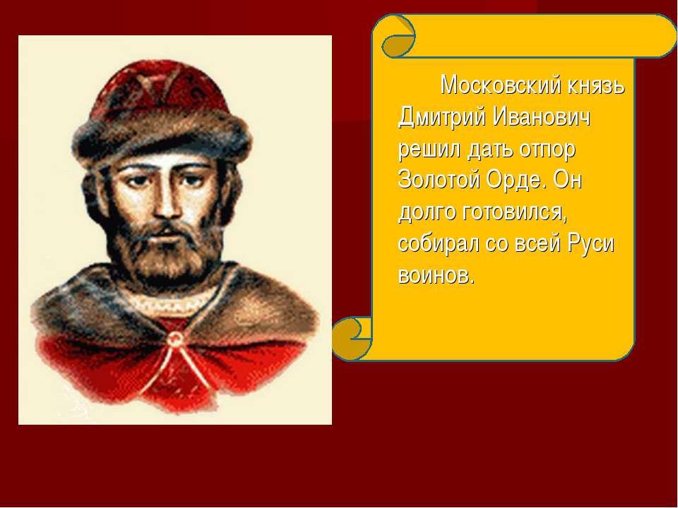 Московский князь Дмитрий Иванович решил дать отпор Золотой Орде. Он долго гот...