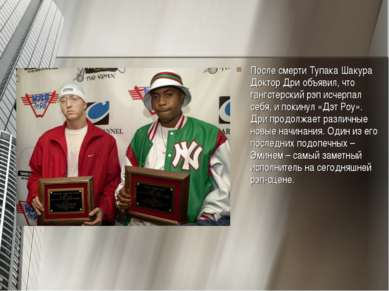 После смерти Тупака Шакура Доктор Дри объявил, что гангстерский рэп исчерпал ...