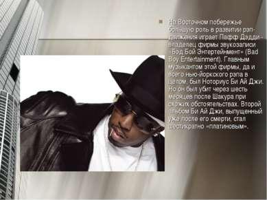 На Восточном побережье большую роль в развитии рэп-движения играет Пафф Дэдди...